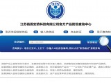 合作商家:江苏邑固安防-定制防伪系统