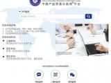 合作北京印刷厂家平台:中国商品信息验证中心