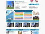 出国留学网站源码 留学移民网站模板 教育培训类简洁大气织梦模板