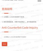 防伪查询定制-爱仕宠物用品(香港)有限公司
