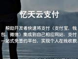 忆天云支付平台春节活动通知