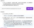 iPhone上利用Documents下载和管理视频教程