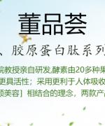 微商合作-微商案例董XX