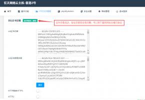 免费SSL证书申请与设置,小程序通用,https