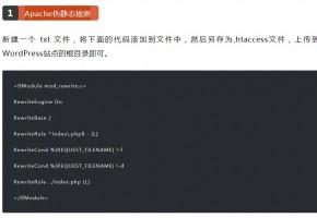 WordPress伪静态规则设置.htaccess