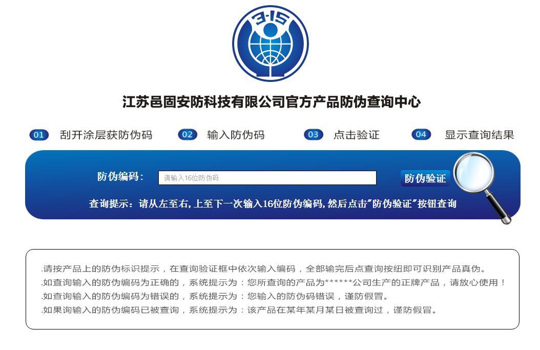 江苏邑固安防-定制防伪查询系统