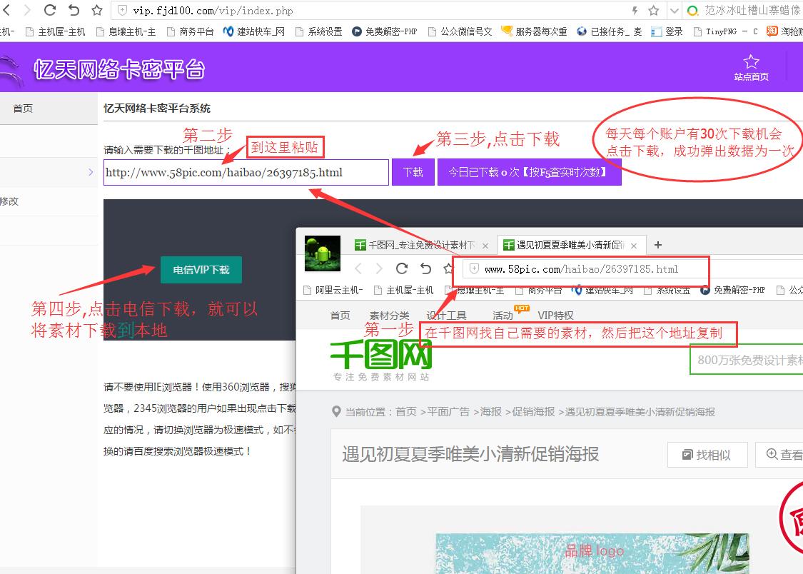 千图网素材下载教程(2)
