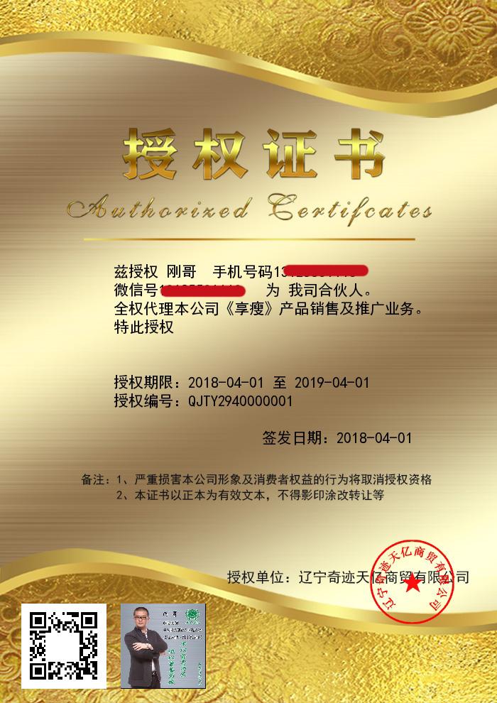 微商授权证书